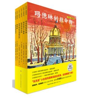 """《""""乐天派""""玛德琳系列》3~6岁 全六册 值得收藏的童心经典,世界儿童文学经典"""