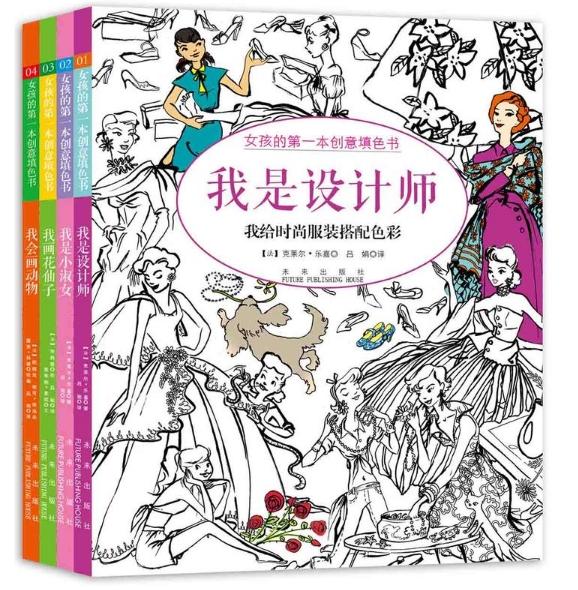 《女孩的第一本创意填色书珍藏版》3~6岁(套装共4册) 全新珍藏版,精美装帧,丰富故事,个性涂