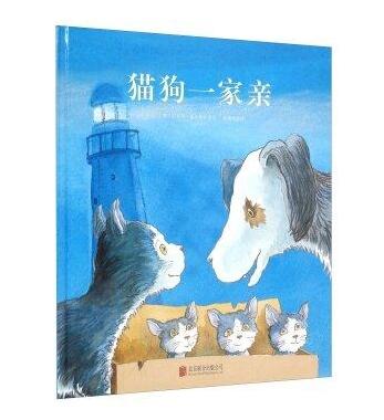"""《猫狗一家亲》一部""""友谊""""的情感认知绘本"""