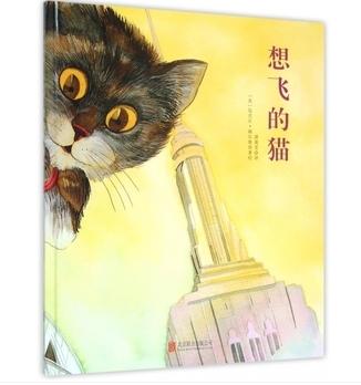 """《想飞的猫》一本""""友情与互助""""的欢乐绘本"""