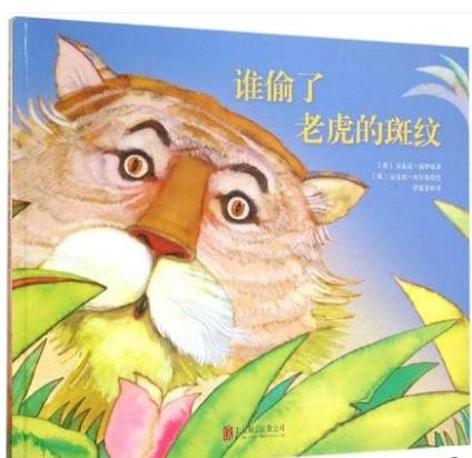 《谁偷了老虎的斑纹》 引导孩子用智慧解决问题的情商绘本