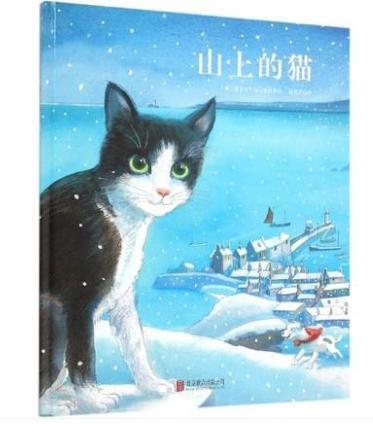 《山上的猫》直面困境与命运的启示之作