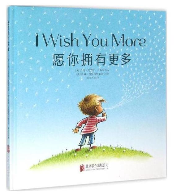 《愿你拥有更多》3-7岁 画风唯美细腻,充满童趣