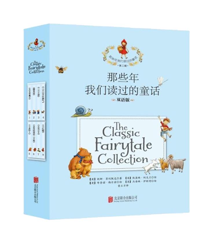 那些年我们读过的童话(全8册)(双语版)(平装绘本) 附加游戏环节,开启孩子的阅读能力、理解能