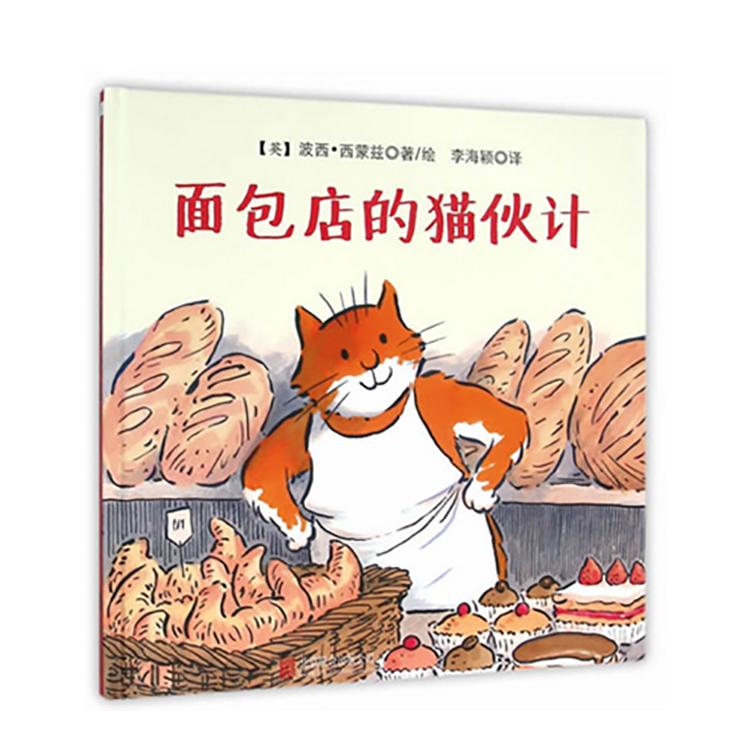 《面包店的猫伙计》国际绘本大师经典 颠覆性的故事情节,吸引孩子的阅读欲望,引导孩子学会宽容大度