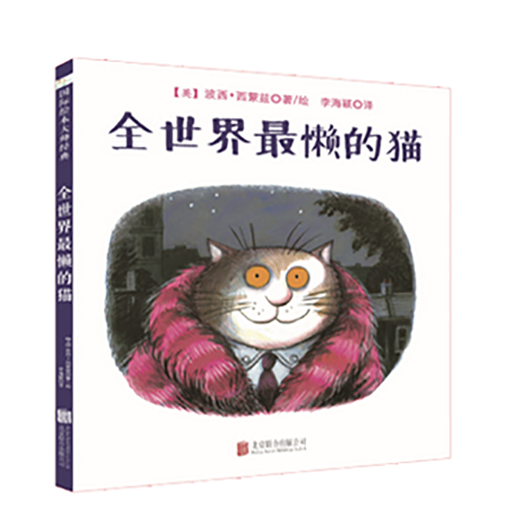 《全世界最懒的猫》国际绘本大师经典 让孩子学会从不同角度看待事情,激发孩子的想象力