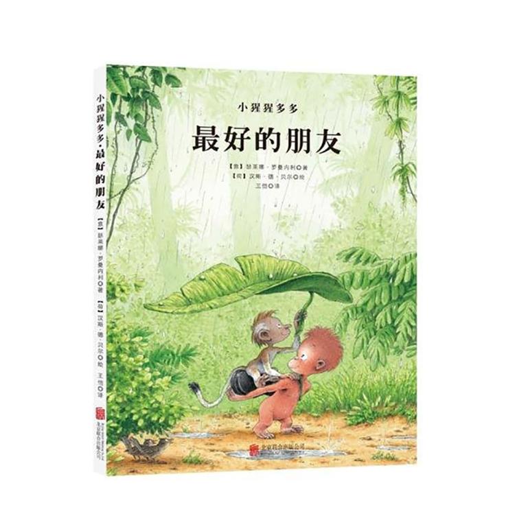 小猩猩多多系列绘本(共4册)小朋友成长过程中的心灵绘本