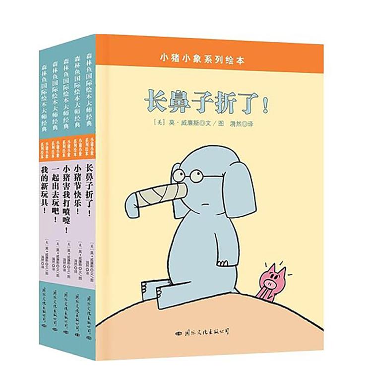《小猪小象系列套装》(全5册) 美国最畅销的情商教育启蒙绘本