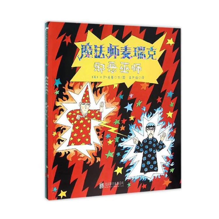魔法师麦瑞克系列绘本 是一套集幽默、认知、情绪管理和启迪智慧与一体的经典读本。