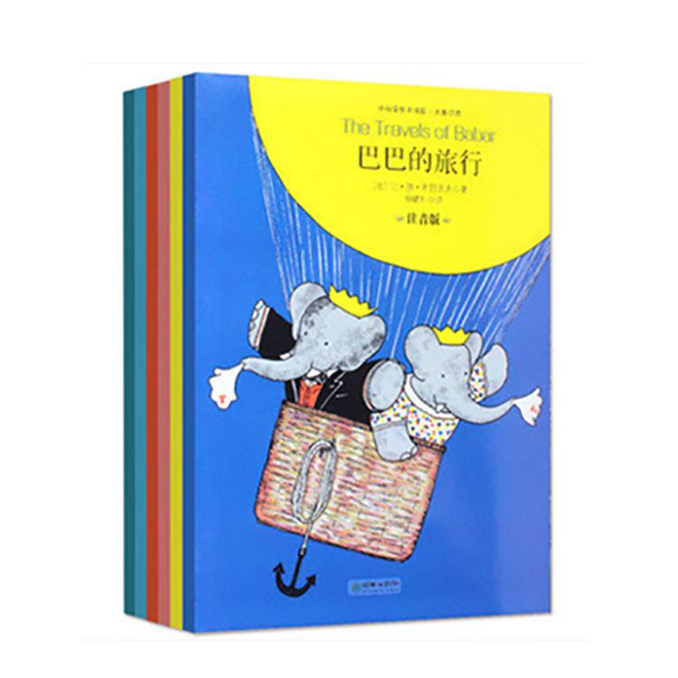 大象巴巴-小行星绘本花园彩绘注音版全6册 世界经典绘本故事书
