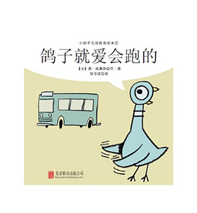 小鸽子互动教育绘本(全2册) 三次凯迪克奖得主莫·威廉斯的幽默杰作,低幼版《别让鸽子开巴士》,