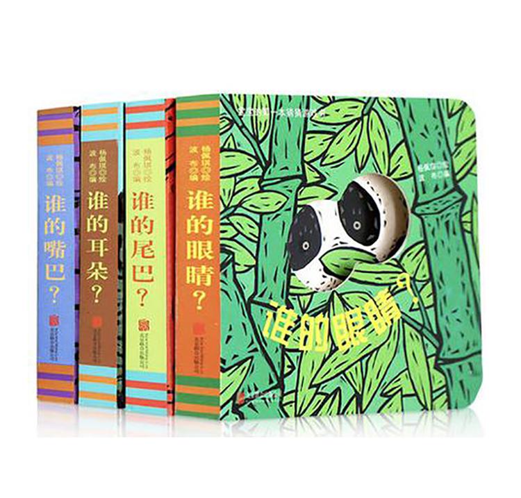 宝宝的第一本猜猜游戏书:谁的眼睛、谁的耳朵、谁的尾巴、谁的嘴巴
