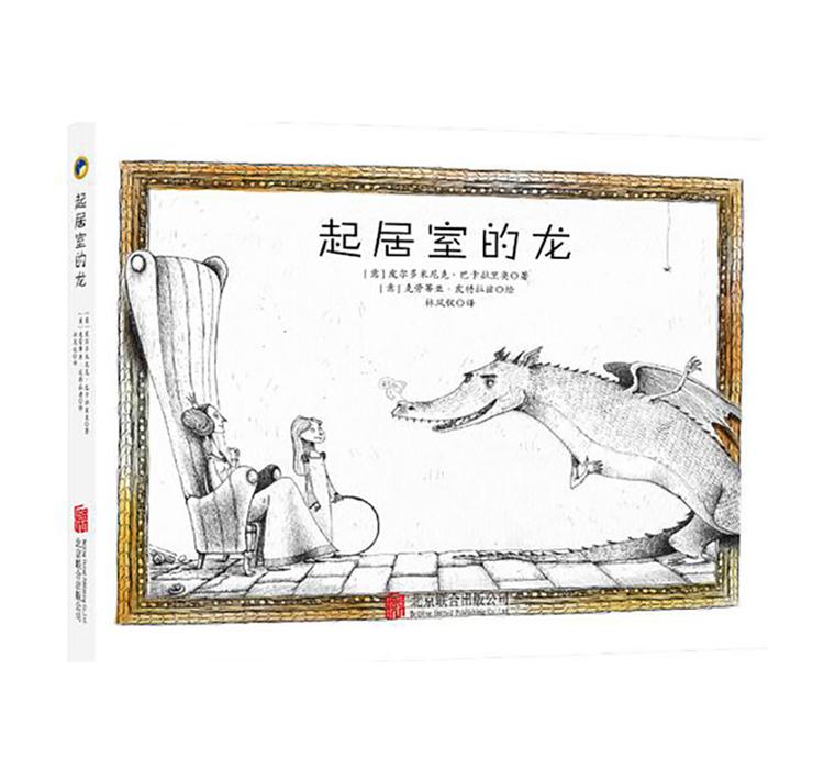 起居室的龙 一部讲述孩子成长需要温馨美满家庭的绘本