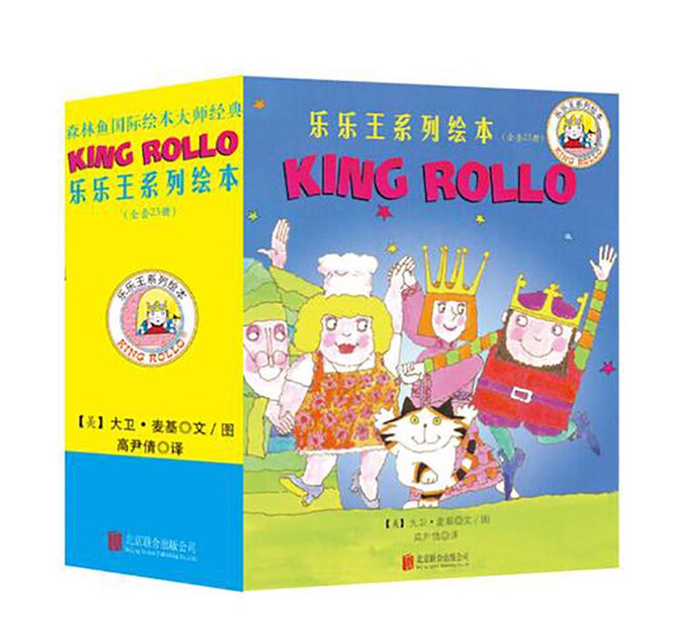 乐乐王系列(全23册) 轰动欧美儿童成长绘本