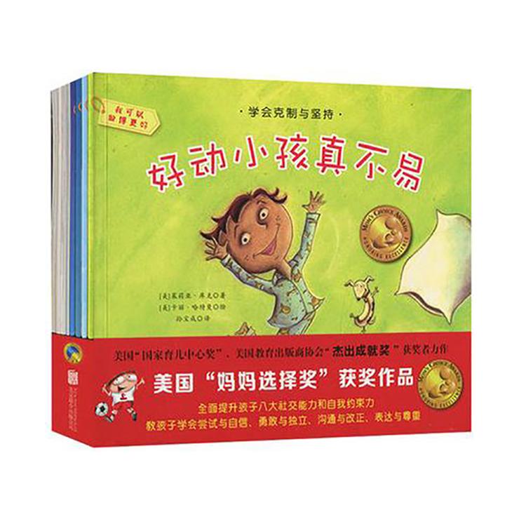 《我可以做得更好》【全8册】关注儿童关键成长时期教育的核心问题,引导孩子发展自身优势,