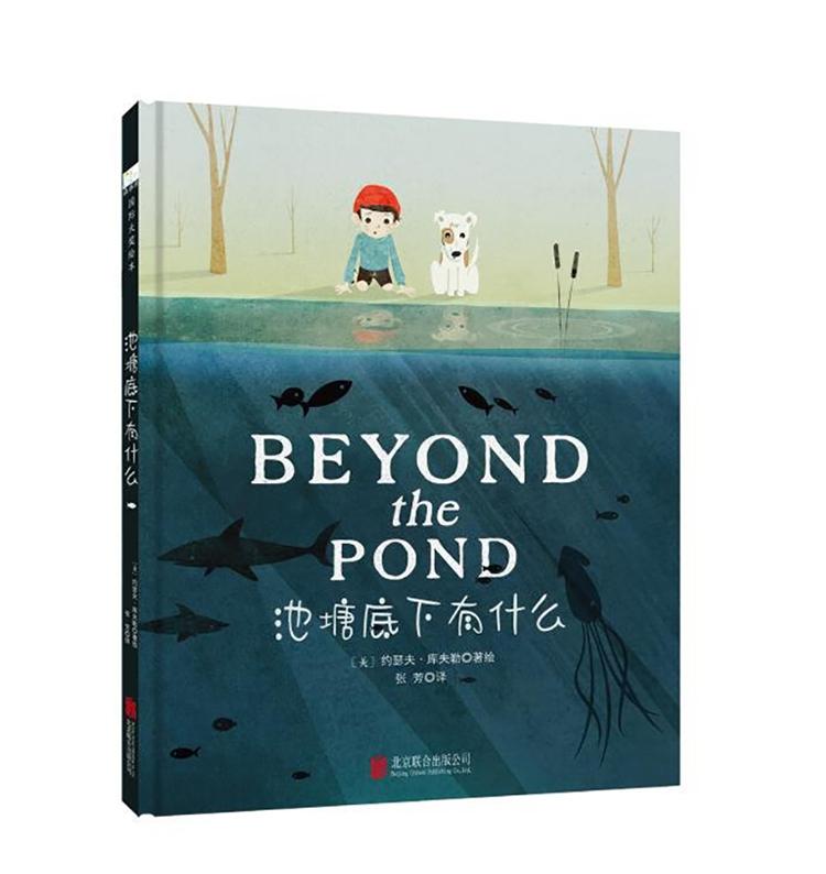 《池塘底下有什么》精装版 《娱乐周刊》2015年度最佳童书