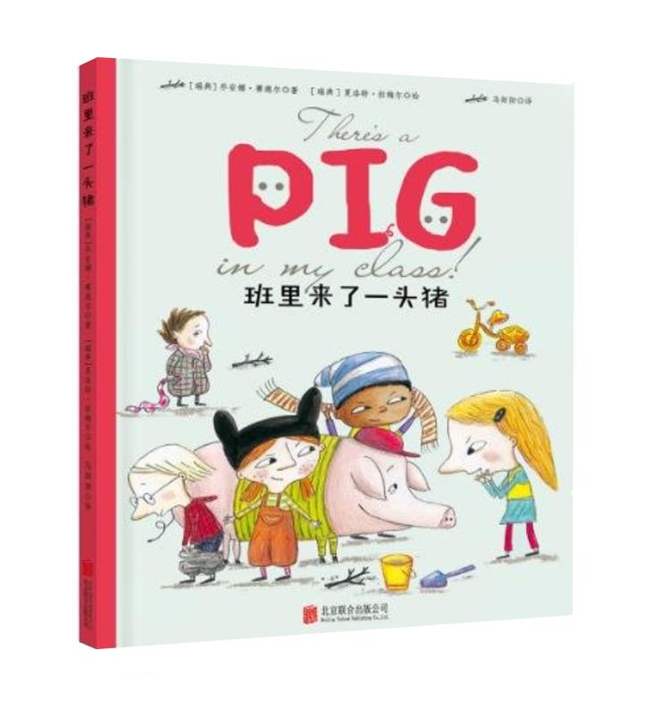 《班里来了一头猪》精装版幼少儿童成长认知早教育宝宝情商启蒙亲子绘本故事图画书籍