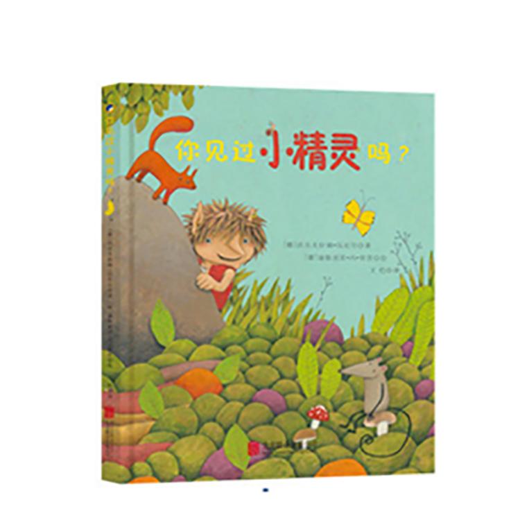 《你见过小精灵吗》 博洛尼亚童书展入选作品,睡前轻松一读的故事。