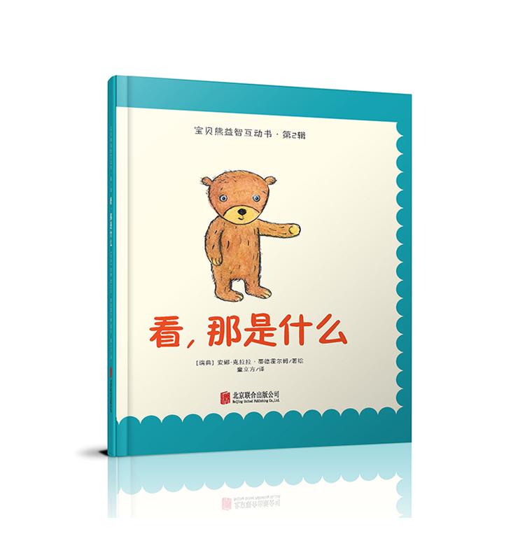 宝贝熊益智互动书·第2辑(全4册):《好,没问题》《看,那是什么》《来,一起玩吧》《耶,生日快