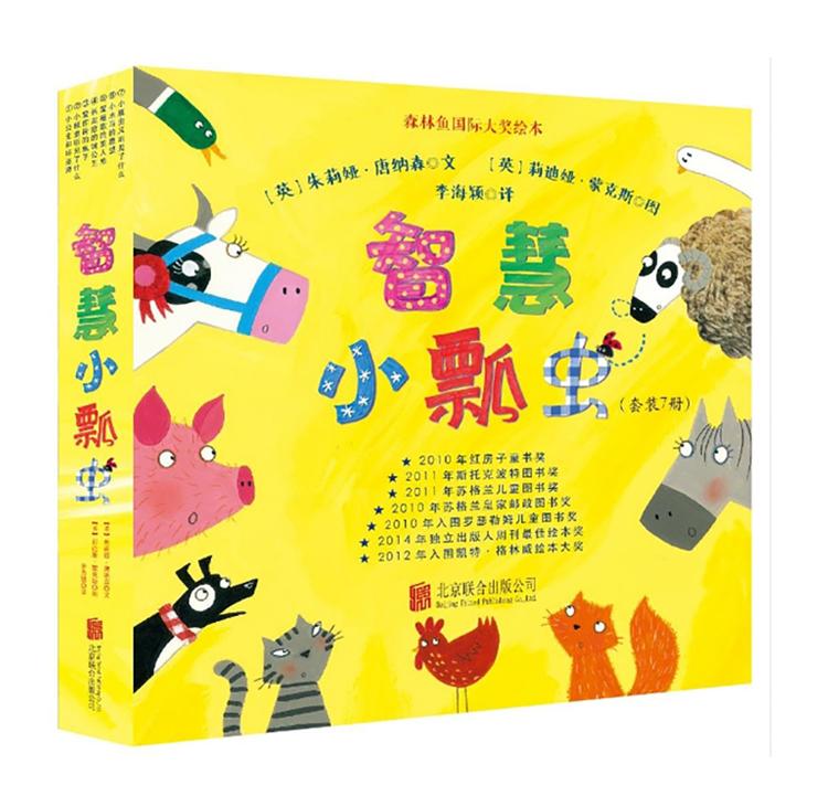 《智慧小瓢虫套装》(全7册)