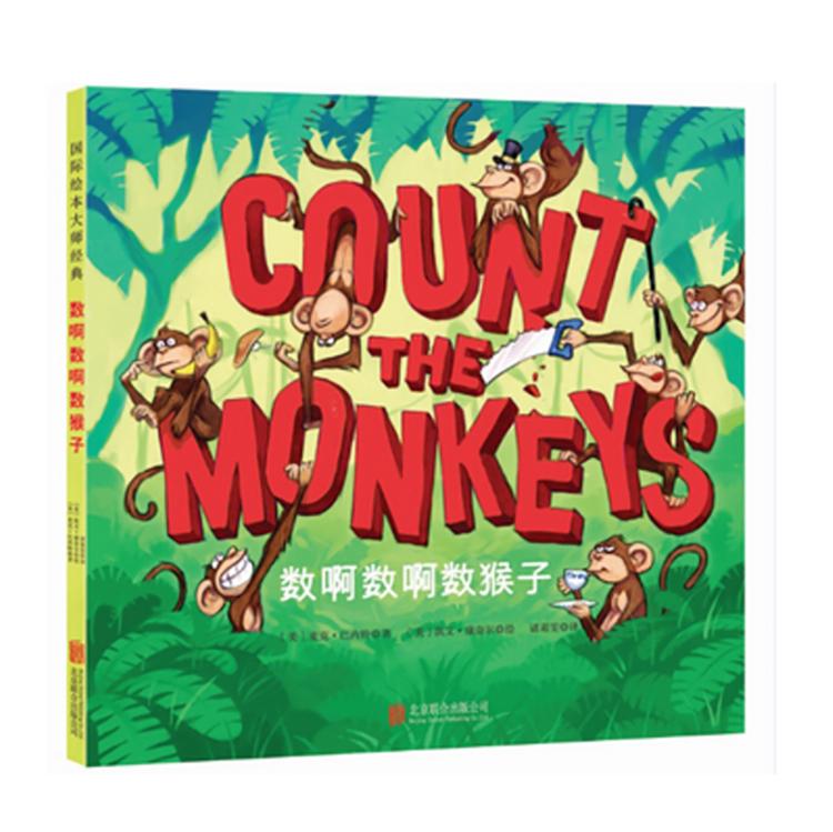 《数啊数啊数猴子》一本充满童趣的数数书。