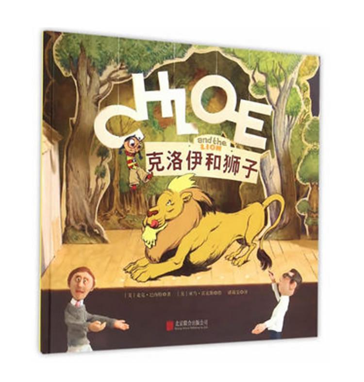 《克洛伊和狮子》让孩子在阅读中学会幽默 理解合作