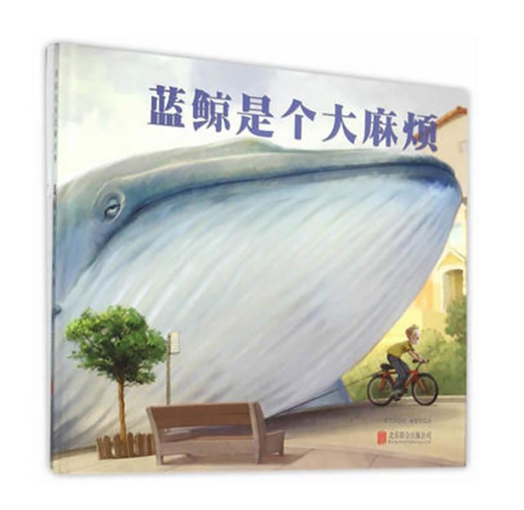 《蓝鲸是个大麻烦》2-6岁《波士顿环球报》号角图书奖得主作品