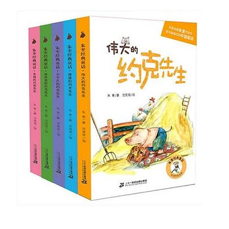 约克先生系列(全5册)(适合小学生)