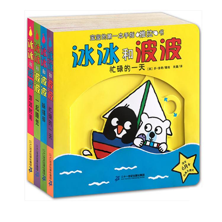 玩具乐翻天 冰冰和波波系列 (共4册)