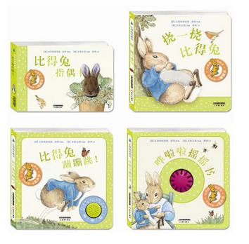 比得兔玩具书(共4册)