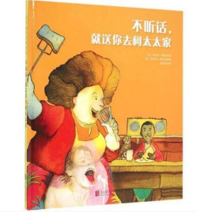 不听话,就送你去柯太太家 引导家长反思的家庭教育绘本