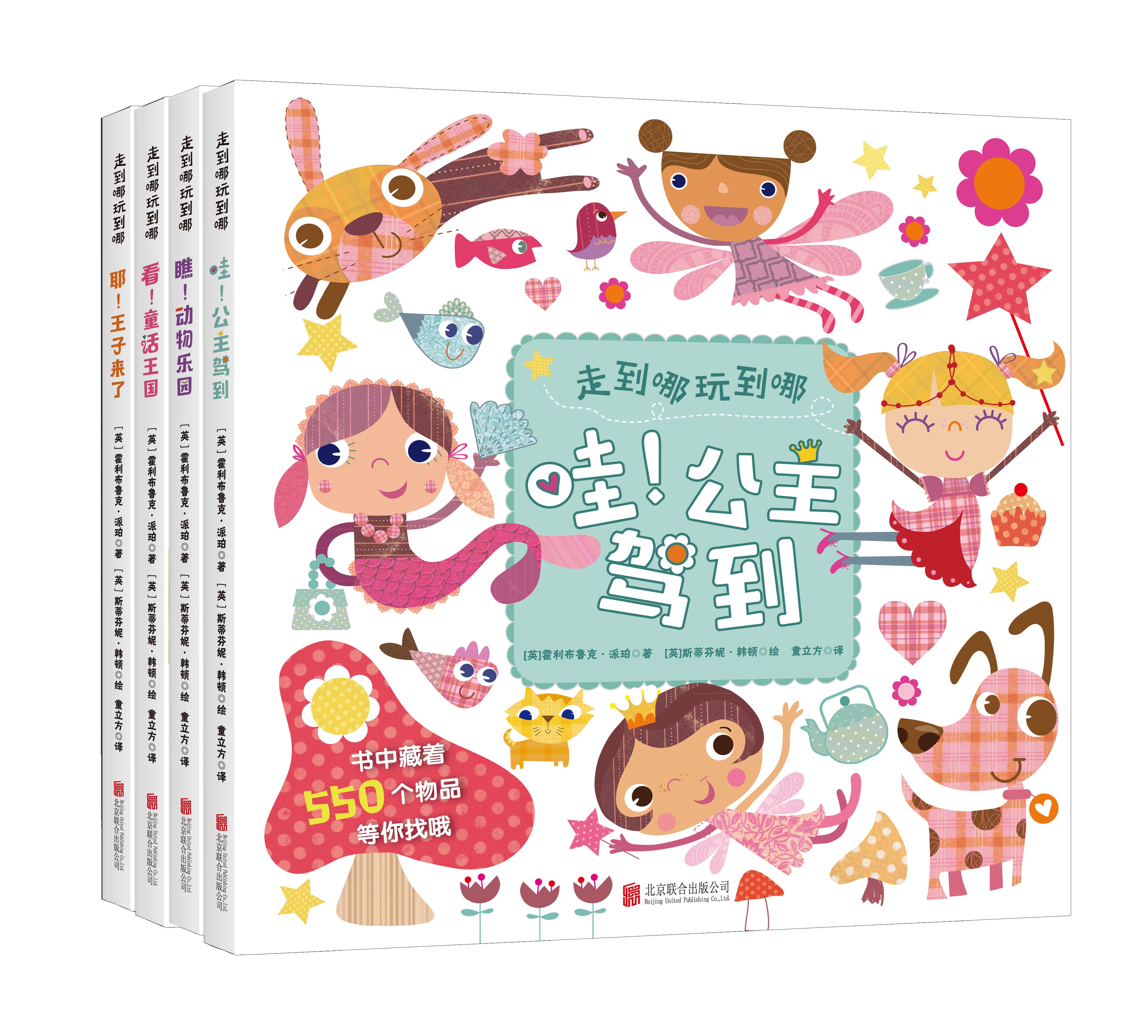 《走到哪儿 玩到哪儿》3册 英国亚马逊畅销图书1-4岁孩子必选 美小朋友痴迷的数学益智视觉游戏