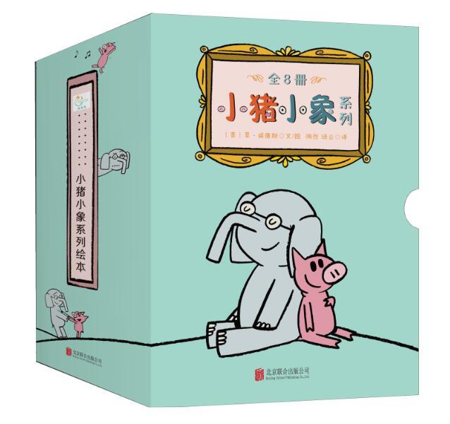 《小猪小象》(精装)绘本套装(全8册)畅销作家莫·威廉斯作品
