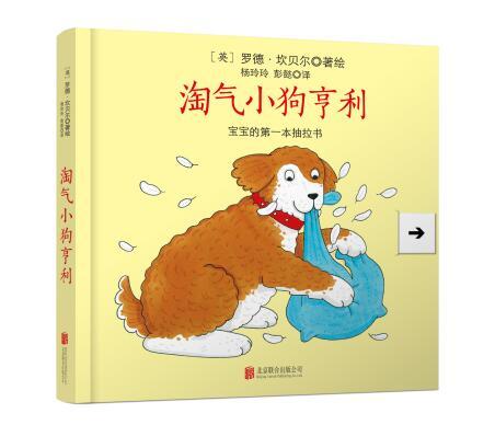 《淘气小狗亨利》契合宝宝心理,可以抽拉的玩具书