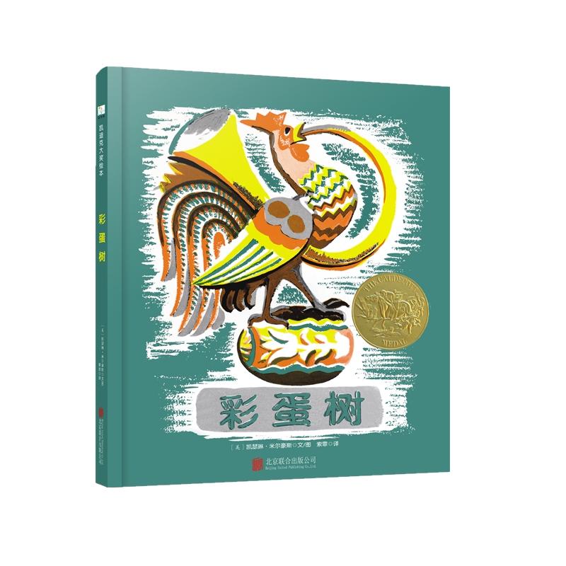 《彩蛋树》凯迪克金奖经典作品,传达爱,耐心与文化传承的深刻启迪