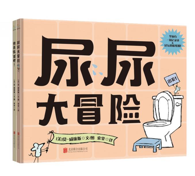 """招培养幼儿好习惯《快点来说请吧》《尿尿大冒险》 被誉为""""最佳儿童行为训练读本"""""""