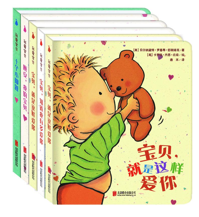 我爱宝贝系列(5册纸板书,甜甜的儿歌,扫描书后二维码可听音频 0-3岁适读)