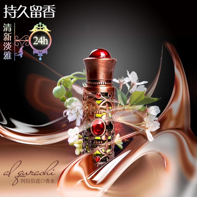 古莱氏精油香水经典系列女士香水清新持久淡香优雅6ml