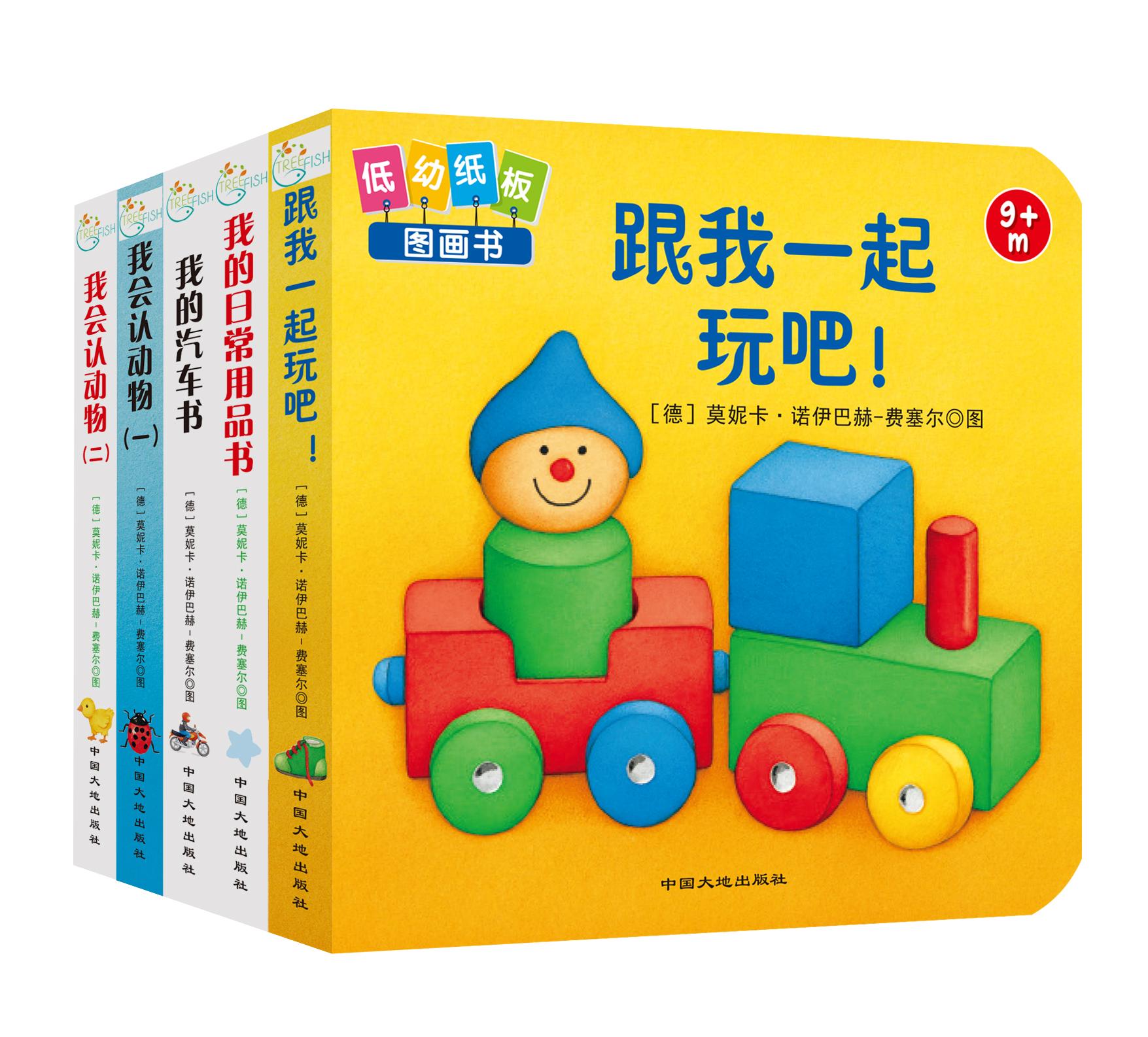 婴儿启蒙认知系列(全5册)纸板书(我会认动物(一)/我会认动物(二)/我的汽车书/我的日常用品书/跟