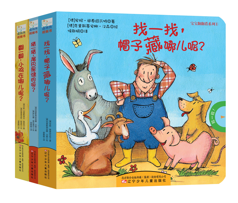 宝宝翻翻看系列(全3册)(翻一翻,小鸡在哪儿呢?/找一找,帽子藏哪儿呢?/猜一猜,尾巴是谁的呀?)