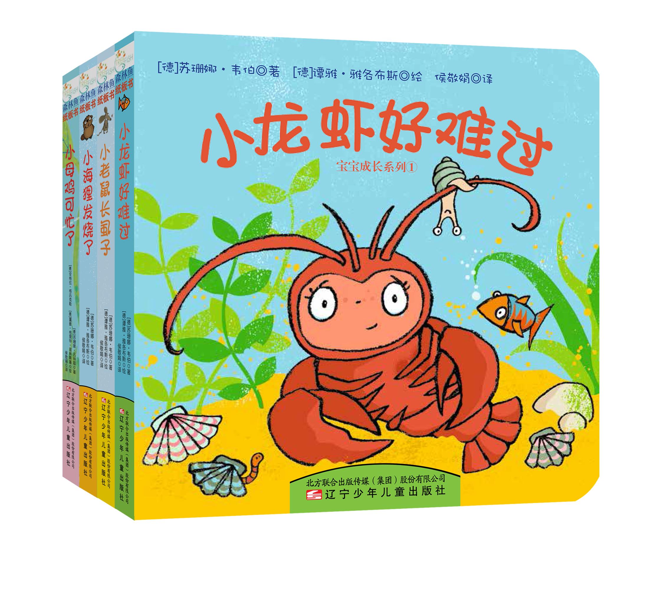 宝宝成长系列(全4册)(小母鸡可忙了/小海狸发烧了/小龙虾好难过/小老鼠长虱子)