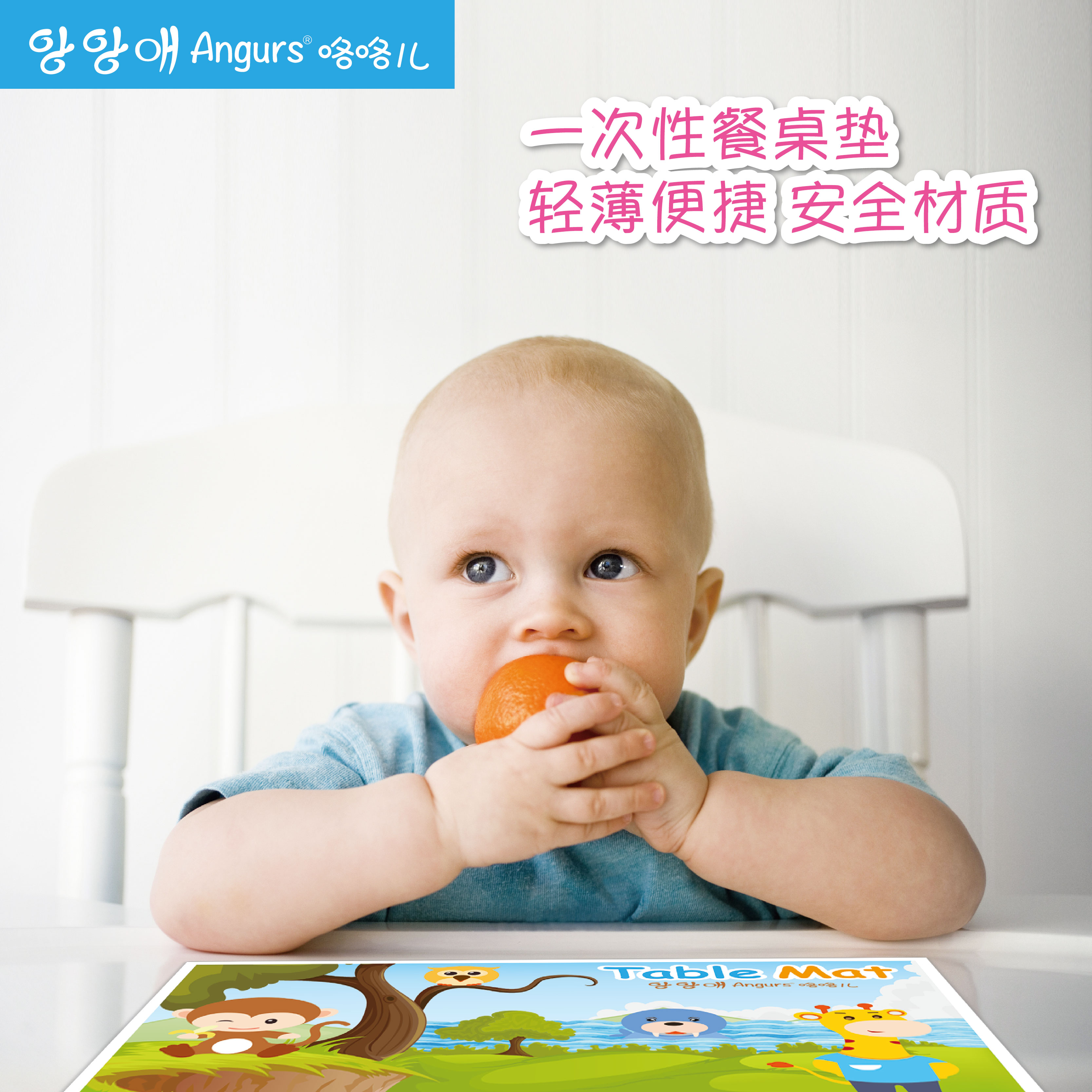 Angurs咯咯儿韩国宝宝餐垫儿童婴儿一次性便携餐桌垫防水桌布10片/包