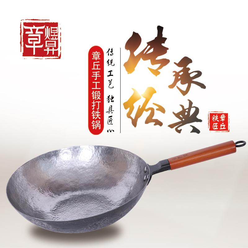 章煜昇章丘铁锅开源平安30cm 传承手工锻打健康无涂层