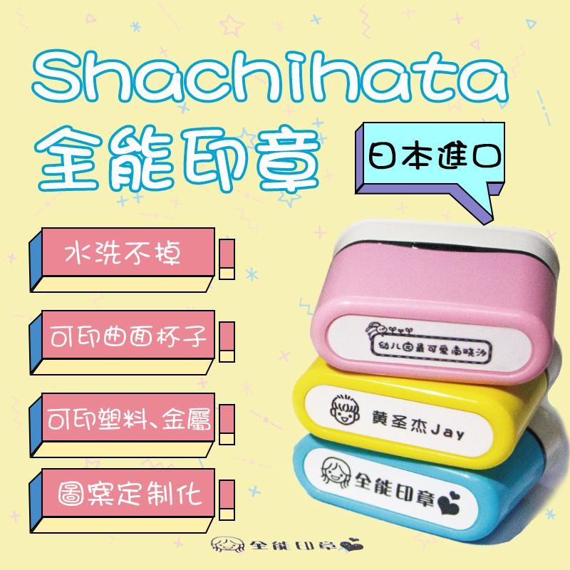 日本Shachihata儿童姓名印章:适合全家。