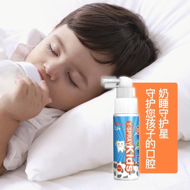 T-SPRAY Light Kids 儿童防龋齿含钙健齿喷雾