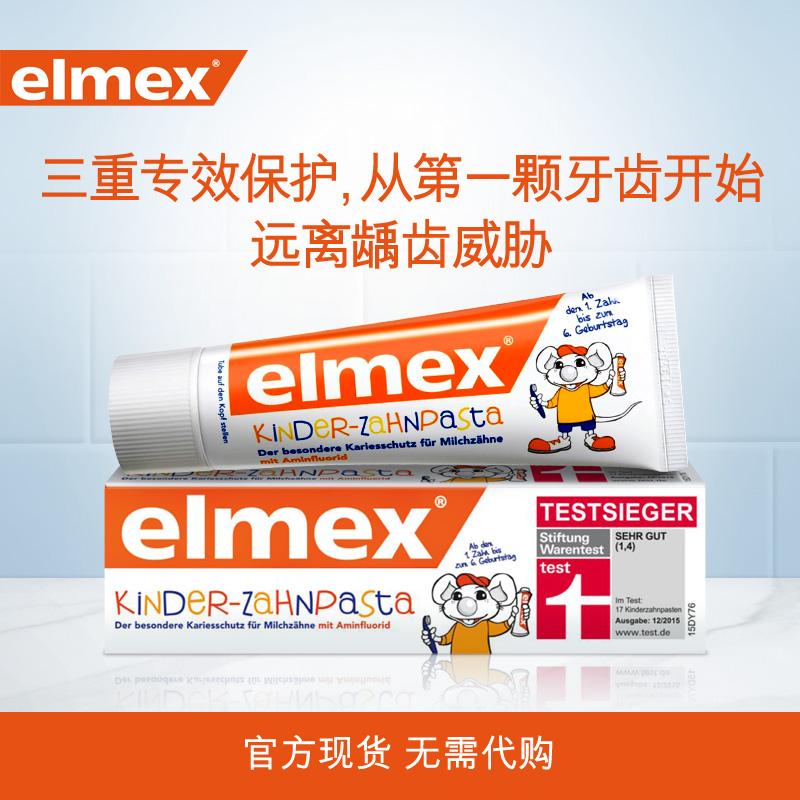 【日销】Elmex 艾美适0-6岁儿童牙膏 50ml×2