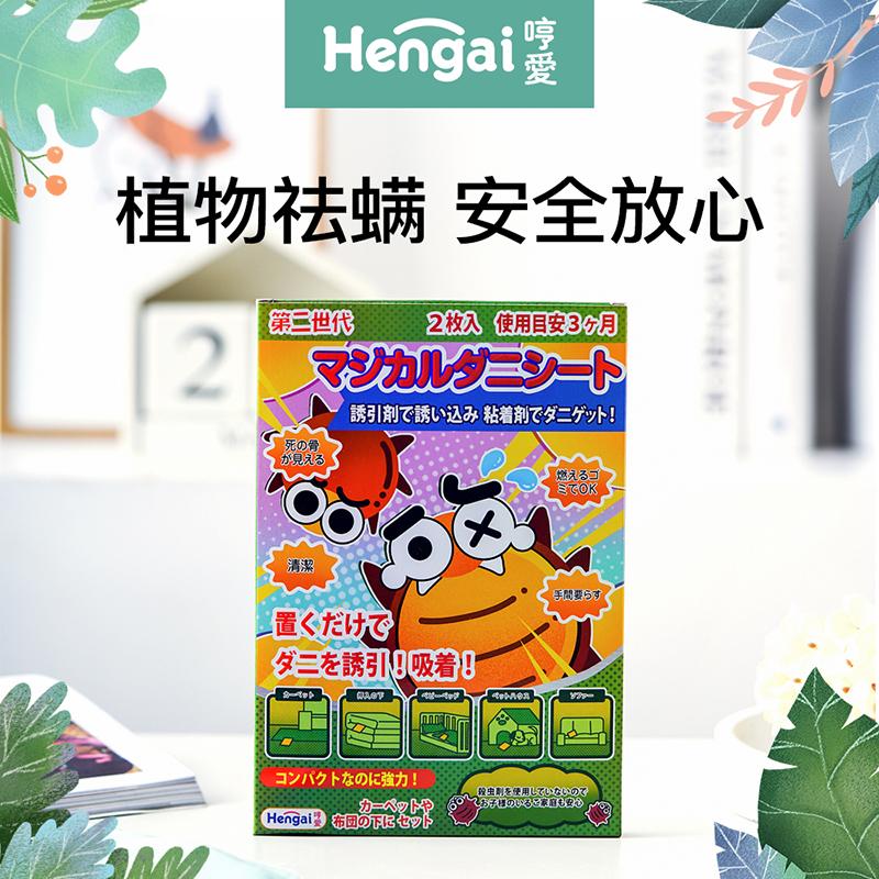 【一盒装】日本hengai哼爱螨虫包 床上家用去螨虫神器杀螨祛防螨贴二代