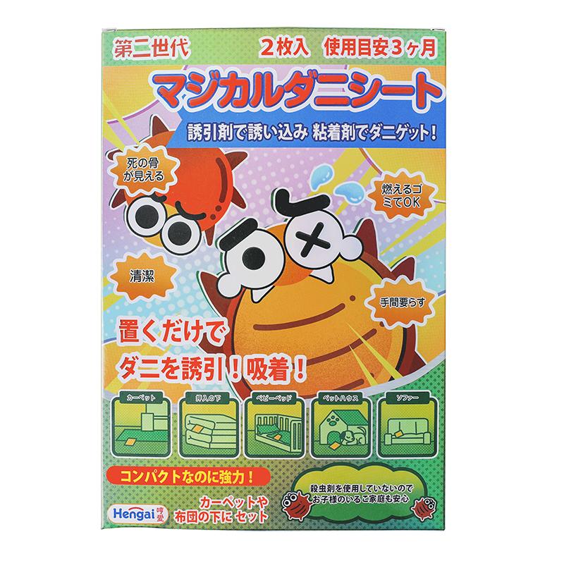 【两盒装】日本hengai哼爱螨虫包 床上家用去螨虫神器杀螨祛防螨贴二代