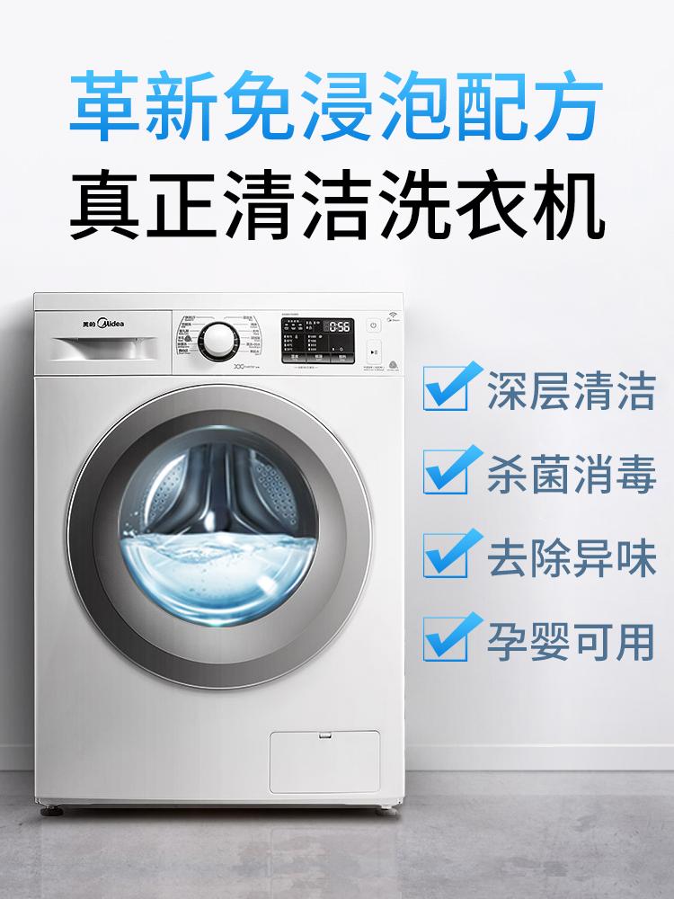 MazMac第三代 免浸泡洗衣机槽清洁剂【一盒装】