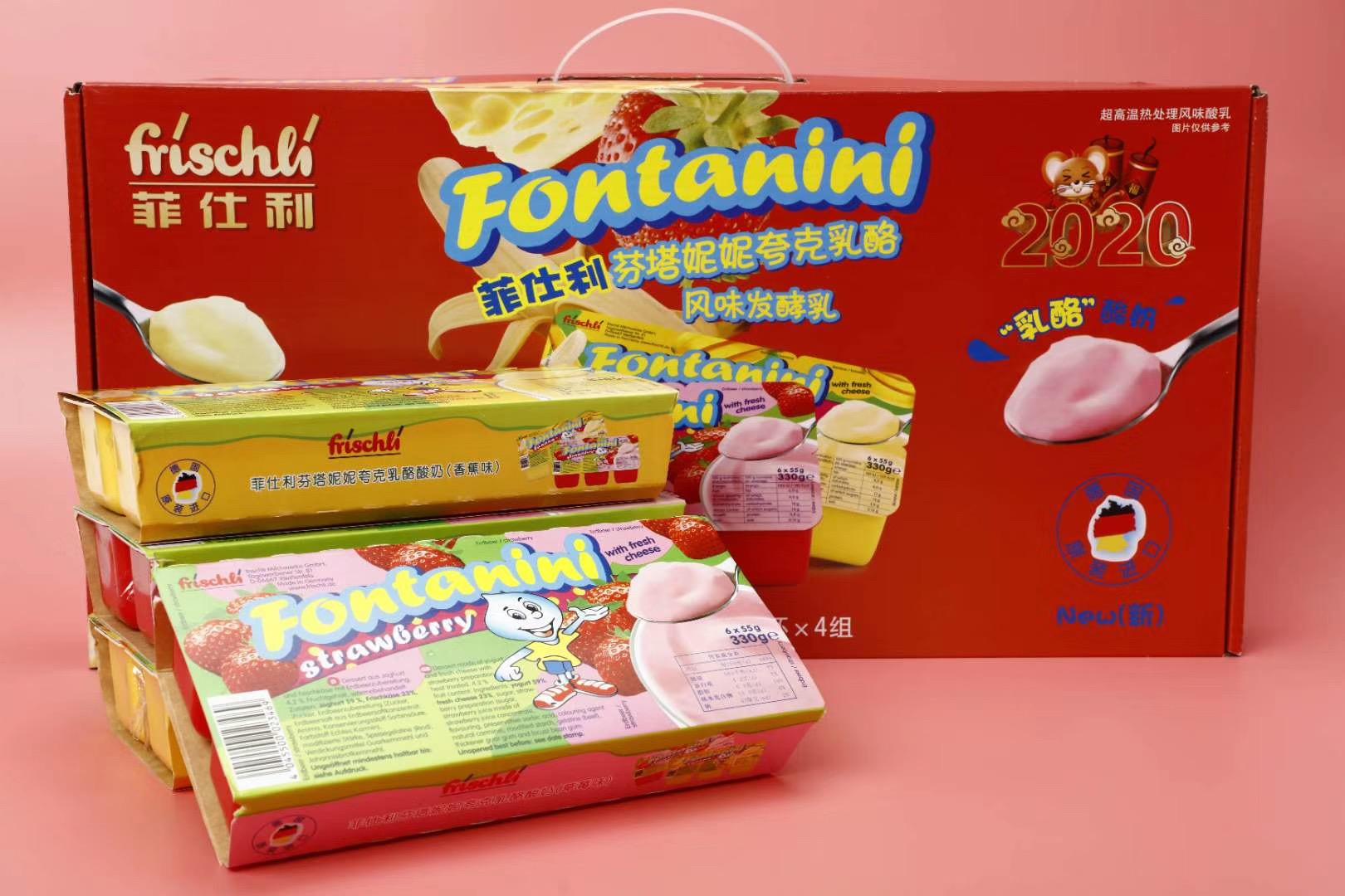 【限时特价团】德国原装进口frischli菲仕利夸克乳酪酸奶4盒混合礼盒装